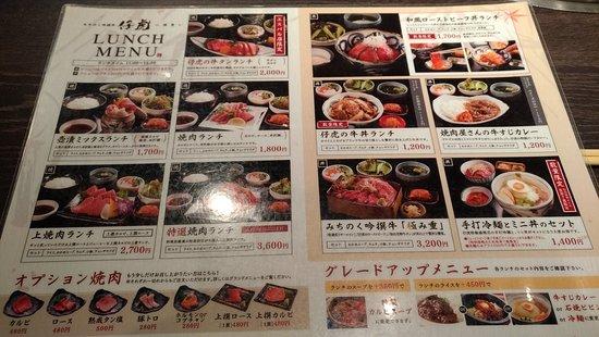 Kotora S-Pal Sendai: 午餐MENU