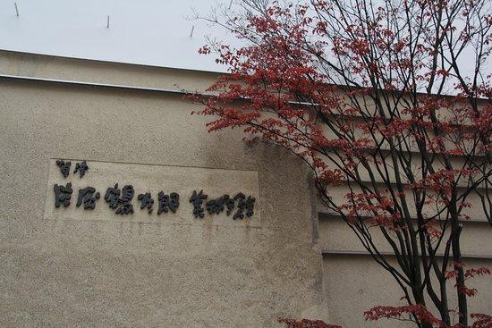 Kusatsu Tsurutaro Kataoka Art Museum صورة فوتوغرافية
