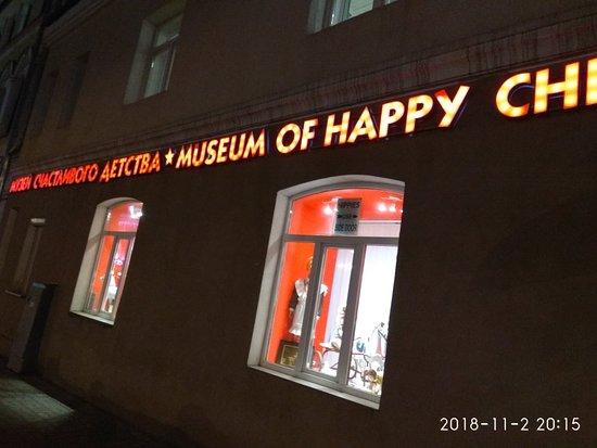 Фотография Музей счастливого детства
