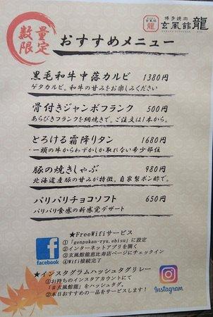 Genpukan Ryu Ebisu: メニュー