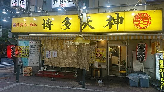 Hakata Tenjin Shinbashi No.1: お店の外観