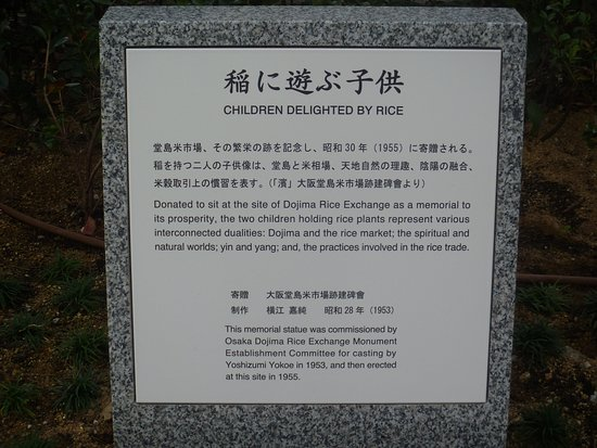 Dojima Rice Marketplace Remains Image
