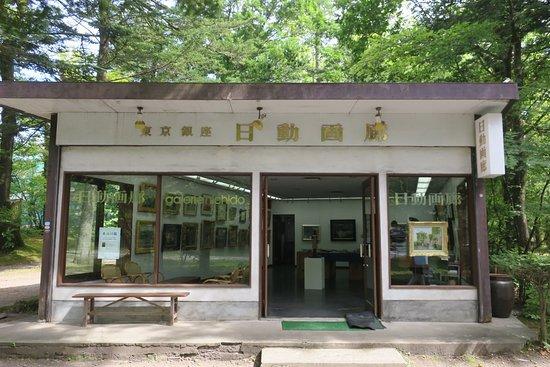 日動画廊軽井沢店