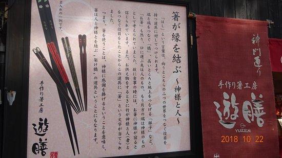 Bilde fra Izumo