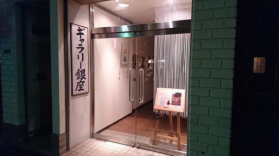 Gallery Ginza