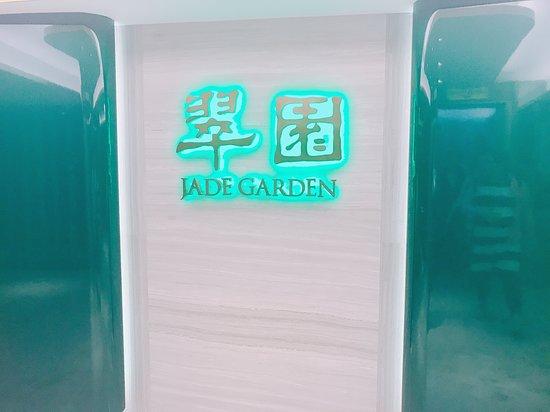 Jade Garden (Tsim Sha Tsui) 사진