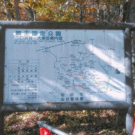 Futakuchi Valley