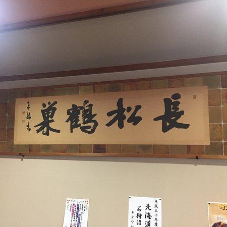Numata-cho – fénykép