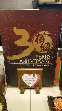 Yokozuna: 30年以上の老舗