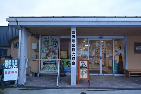 ‪Nozawa Onsen Tourist Information Center‬