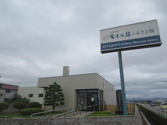 宮本三郎ふるさと館