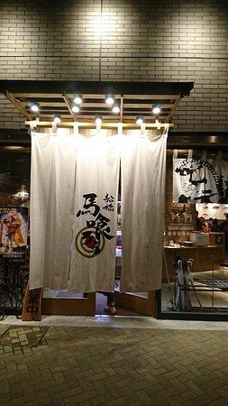 Bakuro, Funabashi