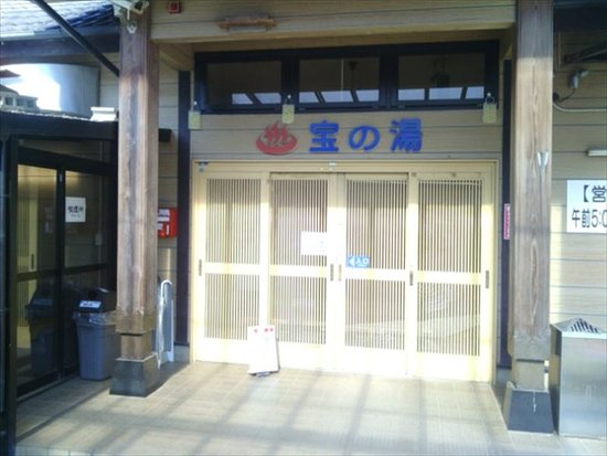 Takara no Yu
