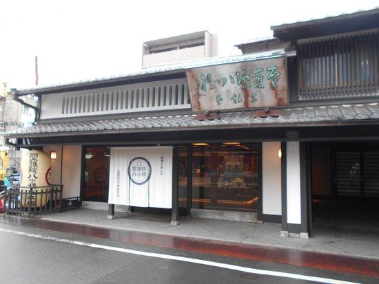 聖護院八ツ橋総本店 - 京都市、...