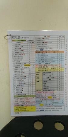 程班長台灣美食:餐牌上也有溫馨提示,豬肉也分較肥的和較瘦的。