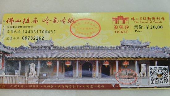 Huangfeihong Memorial