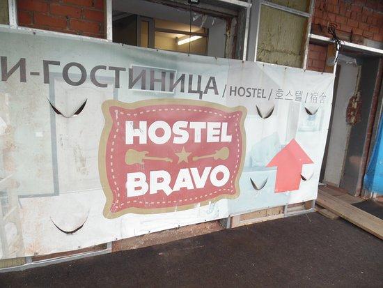 Hostel Bravo: entrance door downstairs