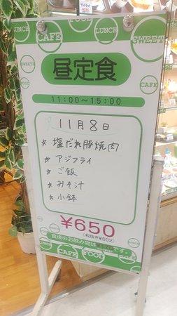 Saka-cho, Japan: 昼定食の内容です