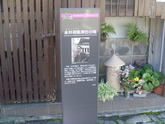 The place of Kafu Nagai's Stay