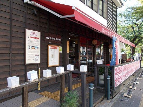 Hakata Traditional Craft Center