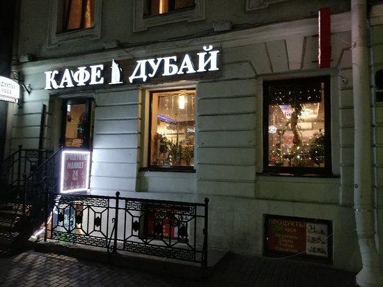 Кафе дубай в санкт петербурге если я куплю недвижимость в дубае