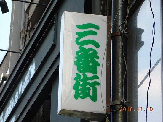 都営三田線・巣鴨駅A3出口近くの 3番街の案内看板