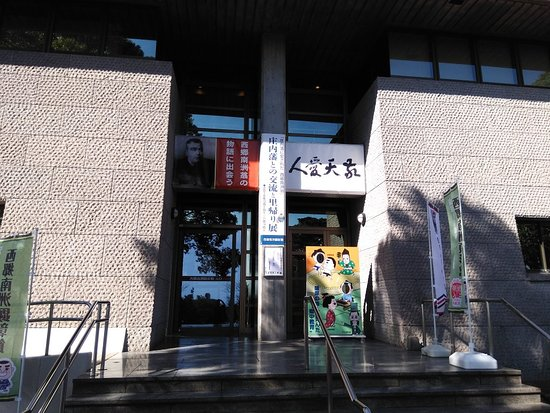 Saigo Nanshu Kensho Kan 이미지