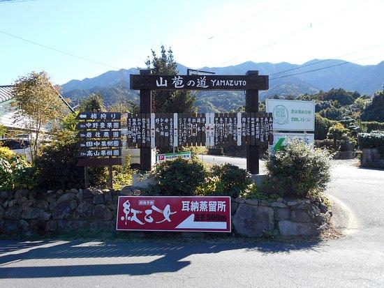 Kurume Photo