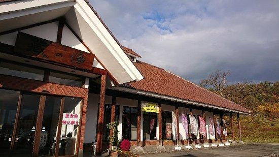 Kura no Yu