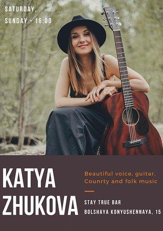 Наши музыканты, Катя