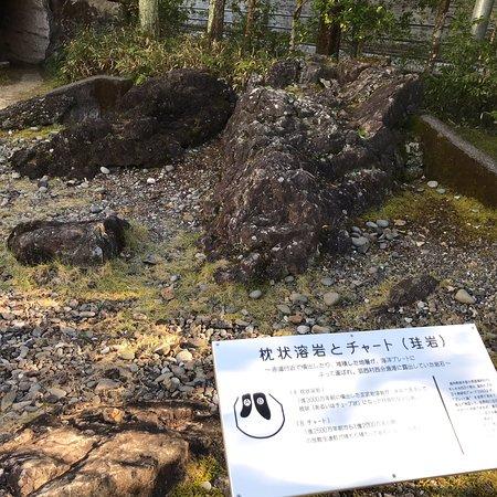 Sakawa geology center