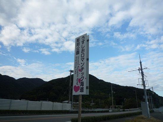 Uzushio Romantic Kaido Chokoku Park