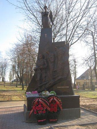 Новогрудок, Беларусь: Памятник погибшим воинам-интернационалистам