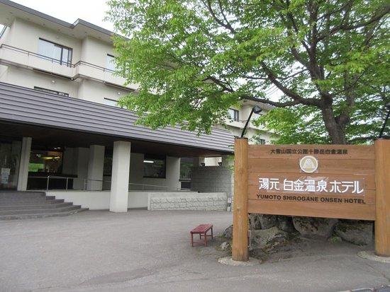 Yumoto Shirogane Onsen Hotel : ホテル外観
