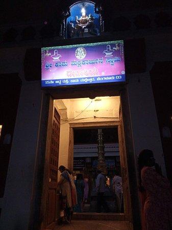 Kaadu Malleswara Shiva Temple Malleshwaram Bangalore
