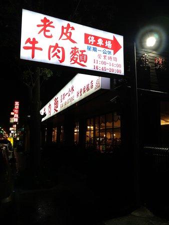 Hukou, Округ Синьчжу: 位於新竹新豐湖口縱貫路上的老皮牛肉麵旗艦店