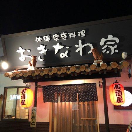 沖縄家庭料理 おきなわ家