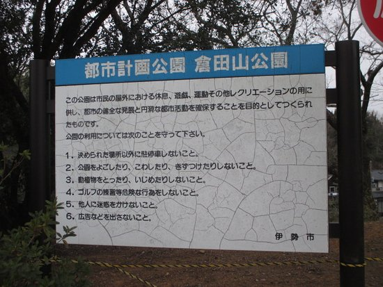 Kurata Mountain Park Ballpark