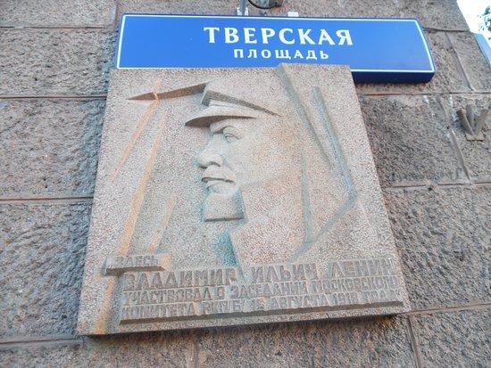 Мемориальная доска в память о выступлениях Ленина