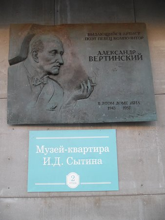 ‪Memorial Plaque to Alexander Vertinskiy‬