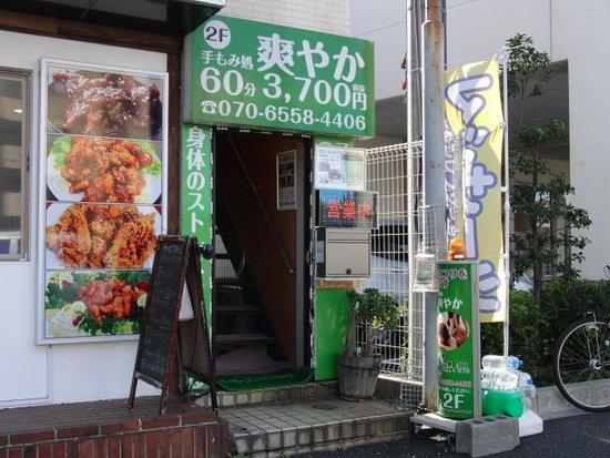 Urayasu, Japão: オアシス チキン&チーズドッグ屋さんの2階です。 建物右側の階段よりお上がりください。