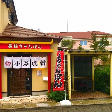 Yachimata, Japan: 愛犬家にとって、最高のリゾートだと思います。レストランもワンちゃん同伴OKです。