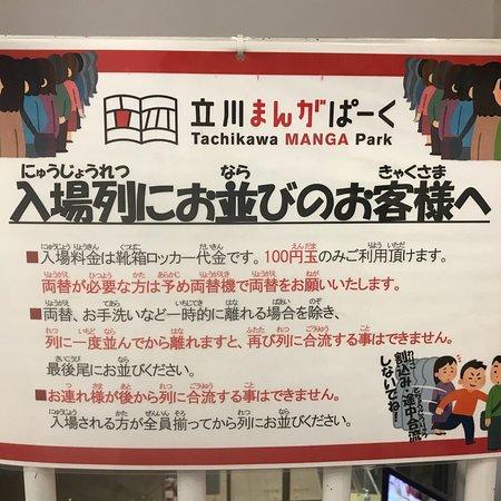 Tachikawa Manga Park