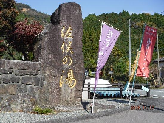 Misato-machi Foto