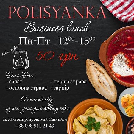 """Кафе """"Полісянка"""": Business lunch"""