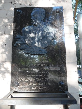 Мемориальная доска Бабаджаняну