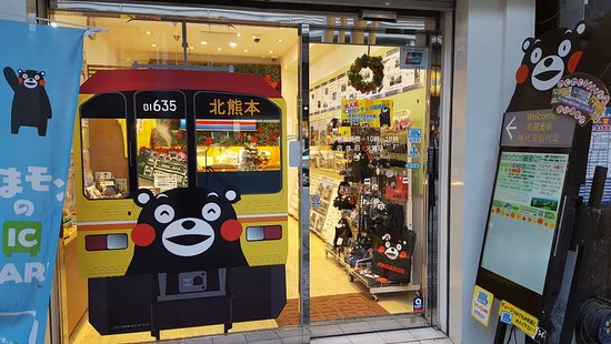 Kumamoto Dentetsu Antenna Shop