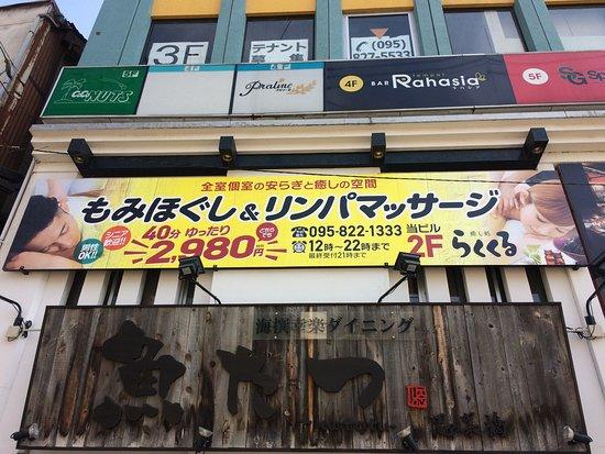 Iyashisho Rakukur nagasaki