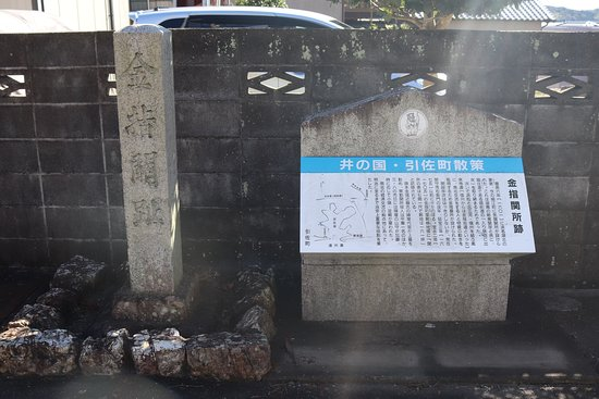 ‪The Site of Kanasashi Sekisho‬