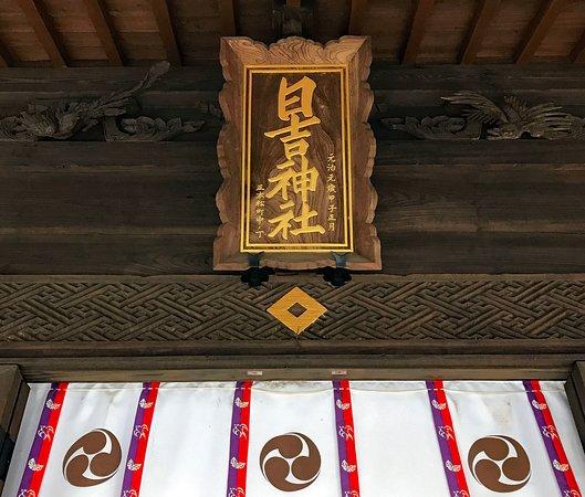 Kurumesosha Hiyoshi Shrine: 日吉宗社拝殿の扁額